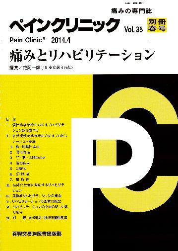 2014 年 別冊春号