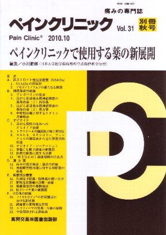 2010 年別冊秋号