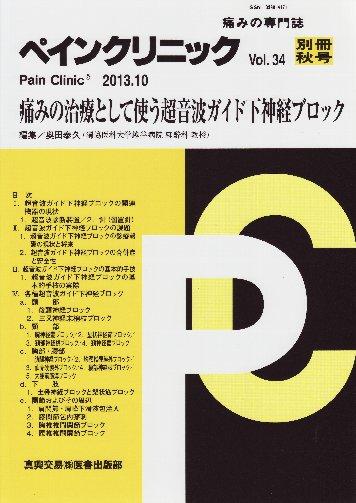 2013 年 別冊秋号