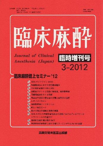 臨床麻酔 2012 年 臨時増刊号