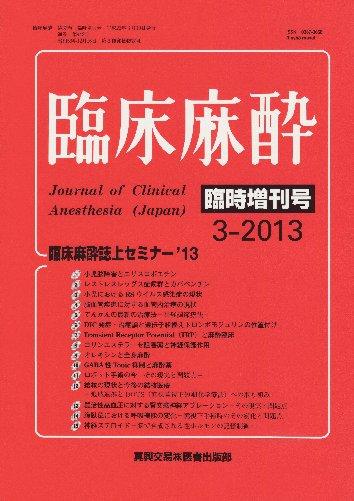臨床麻酔 2013 年臨時増刊号