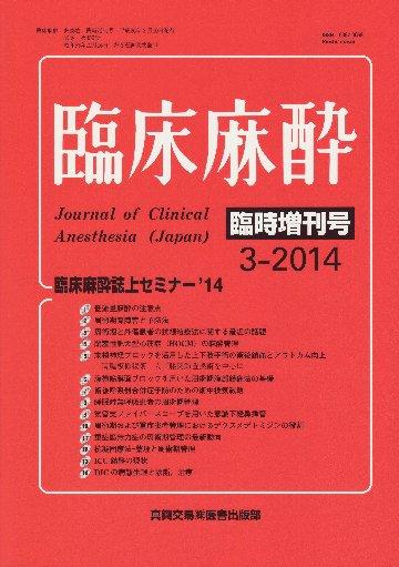 2014 年 臨時増刊号
