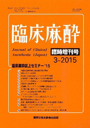 2015 年 臨時増刊号