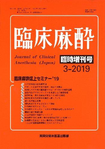 2019 年 臨時増刊号
