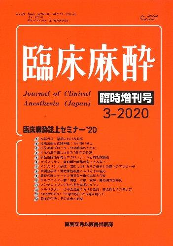 2020 年 臨時増刊号