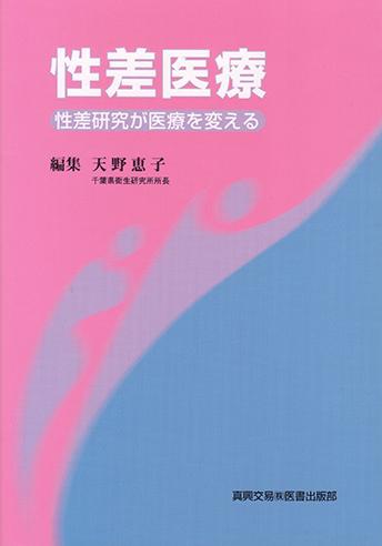性差医療|真興交易(株)医書出...