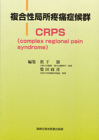 C R P S (complex regional pain syndrome)