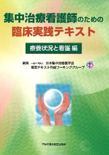 臨床実践テキスト