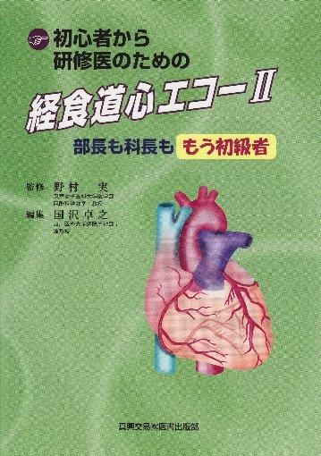 経食道心エコーⅡ