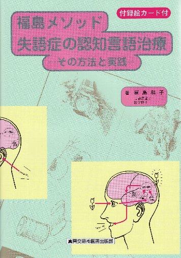 失語症の認知言語治療