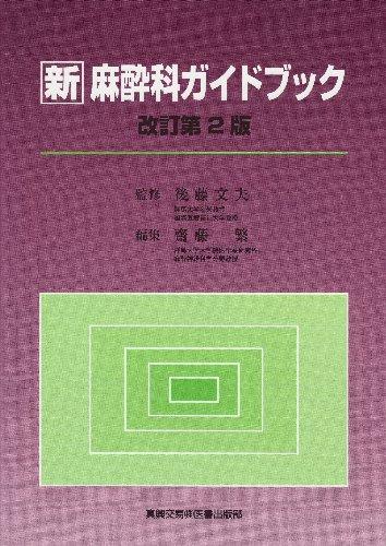 新 麻酔科ガイドブック