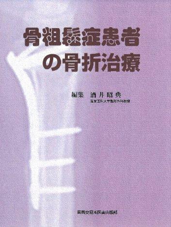 骨粗鬆症患者の骨折治療