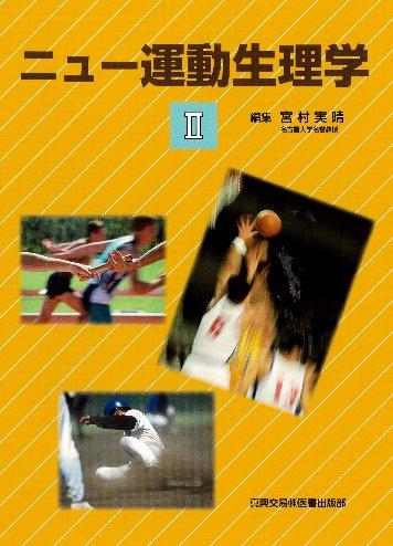 ニュー運動生理学 Ⅱ