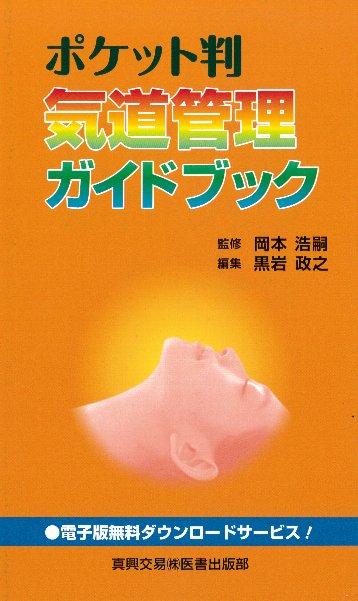 気道管理ガイドブック
