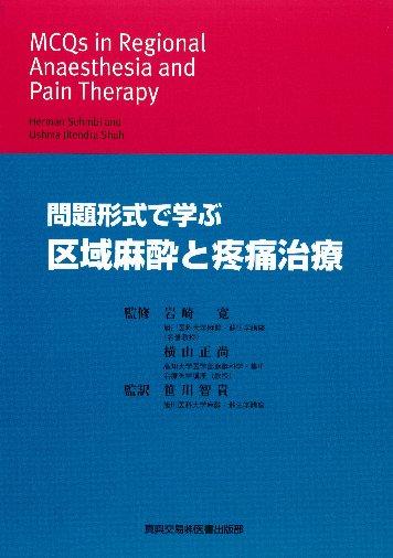 区域麻酔と疼痛治療