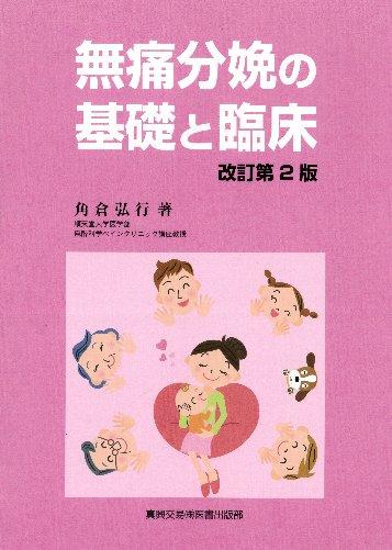無痛分娩の基礎と臨床