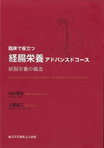 経腸栄養アドバンスドコース