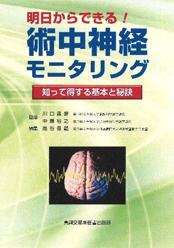 術中神経モニタリング