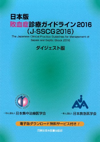 敗血症診療ガイドライン 2016
