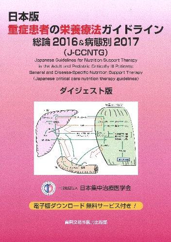 重症患者の栄養療法ガイドライン 総論2016&病態別2017