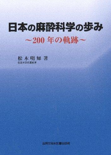 日本の麻酔科学の歩み