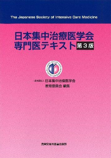 日本集中治療医学会専門医テキスト