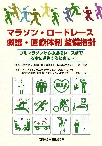救護・医療体制 整備指針