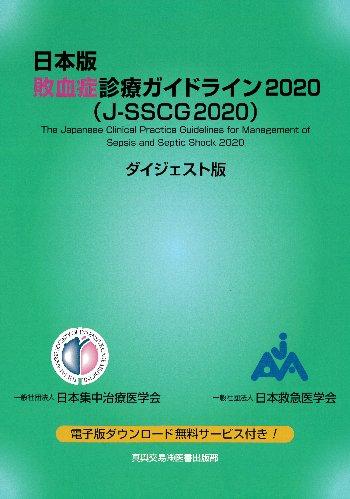 敗血症診療ガイドライン2020