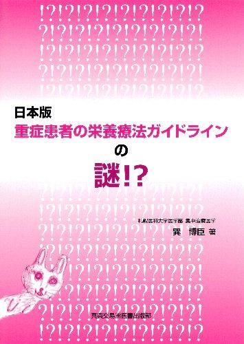 日本版 重症患者の栄養療法ガイドラインの謎!?