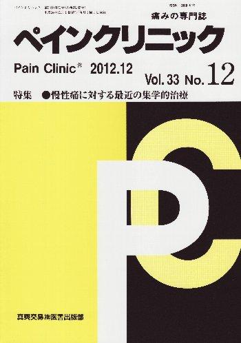ペインクリニック 2013 年 定期購読のお勧め!